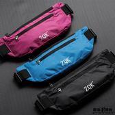 腰包 運動腰包 多功能 跑步男女手機腰帶 超薄 旅行 隱形 戶外 裝備包