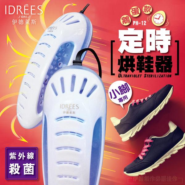 【PH-12】烘鞋機 乾鞋器 除臭 殺菌 暖鞋器 烤鞋器 烘鞋器 干鞋機 烘乾機 除濕紫外線