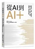 從AI到AI+:臺灣零售、醫療、基礎建設、金融、製造、農牧、運動產...【城邦讀書花園】