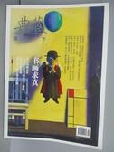 【書寶二手書T4/雜誌期刊_PAE】典藏讀天下古美術_2013/9_書寫求真等