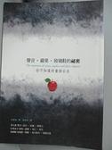 【書寶二手書T6/心理_A6X】聲音.蘋果.玻璃鞋的祕密:你不知道的童話公主_徐若英,Gyu-SangPark