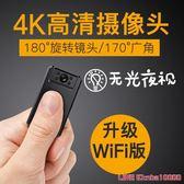 微型攝像頭手機遠程智慧攝像機專業高清4K紅外夜視家用wifi無線攝像頭180°JD CY潮流站