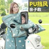 親子款電動車擋風被冬季加絨加厚PU皮電瓶車摩托車擋風罩防寒保暖 NMS創意新品