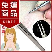 kiret 黑頭 粉刺神器-不鏽鋼粉刺夾 鑷子