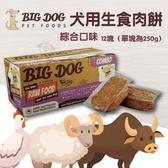 *WANG*【免運】(1盒12片入)澳洲BIG DOG(BARF)巴夫《犬用生食肉餅-綜合口味》//冷凍配送