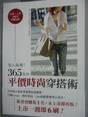【書寶二手書T9/美容_LNU】型人風潮!365天平價時尚穿搭術_noriko