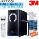 【3M】 HEAT3000觸控式櫥下型熱...