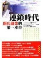 二手書博民逛書店《連鎖時代開店創業的第一本書-新商業周刊叢書139》 R2Y ISBN:9789867747488