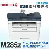FujiXerox DocuPrint M285z A4黑白雙面雷射傳真複合機 /適用 CT202877/CT202878