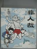 【書寶二手書T5/漫畫書_KGZ】非人哉_中國友誼出版公司_簡體