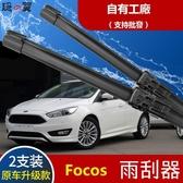 Ford適配Ford福克斯Focos雨刷器片後窗12-13-15款新經典16-17膠條無骨雨刷