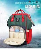 媽媽包多功能寶媽外出後背包女大容量母嬰包Y-1408