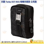 天霸 Tenba Skyline 3 Pouch 637-603 相機手提袋 公司貨 黑色 鏡頭袋 相機袋 小袋