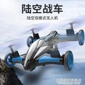 遙控無人機兒童車高清迷你小型戰斗陸空兩用男孩玩具耐摔飛機 名購居家