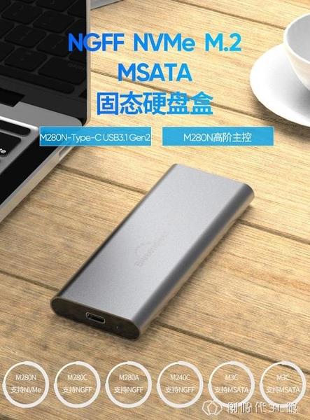 硬碟外接盒M2轉USB3.1/2242/2280/SSD固態MSATA殼子NGFF 【全館免運】