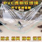 防雨布 防水布加厚布料戶外帆布透明pvc陽臺遮雨防曬防雨布擋風油布篷布現貨清倉7-29