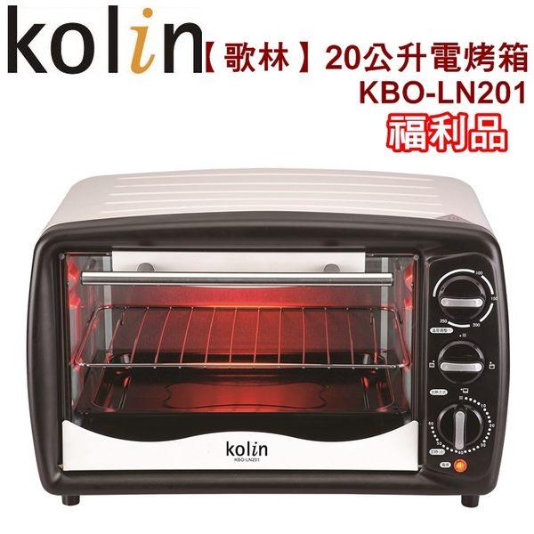 (福利品)【歌林】20公升電烤箱/可調溫KBO-LN201 保固免運-隆美家電