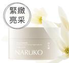 NARUKO 牛爾 親研白玉蘭鑽采超緊緻晚安凍膜 80公克X2瓶
