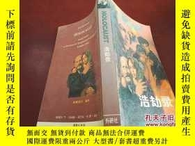 二手書博民逛書店《HOLOCAUST罕見浩劫錄》漢語註釋現代英語原著小說 36開