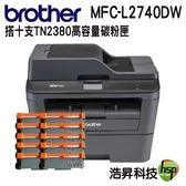 【搭TN2380相容碳粉匣10支】Brother MFC-L2740DW 觸控無線多功能雷射傳真複合機