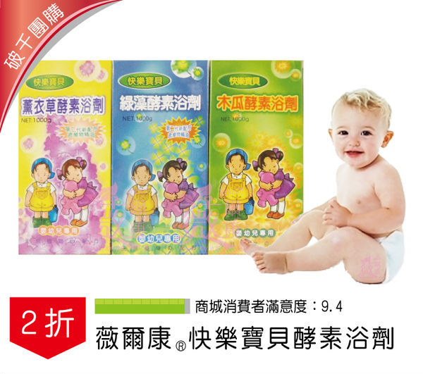 【植物芳香萃取精華 讓寶貝舒服又開心 媽媽不擔心】薇爾康®快樂寶貝 洗澡酵素浴劑-綠藻