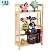 【LIFECODE】極簡風黃松木三層書架/實木置物架