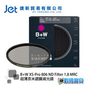 B+W XS-Pro 806 ND MRC 39mm nano (ND64 減六格) 超薄nano鍍膜減光鏡 (捷新公司貨) 高硬度