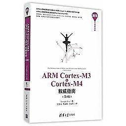 簡體書-十日到貨 R3Y【ARM Cortex-M3與Cortex-M4權威指南(第3版)】 9787302402923 清華...
