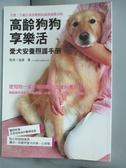 【書寶二手書T9/寵物_JRE】高齡狗狗享樂活-愛犬安養照護手冊_遠藤