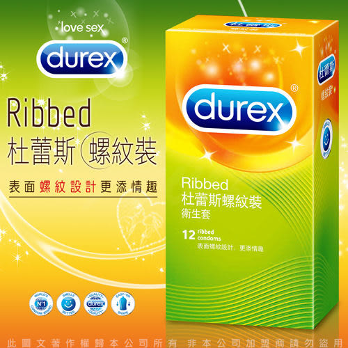 情趣用品 熱銷商品 衛生套 避孕套Durex杜蕾斯-螺紋型 保險套(12入)