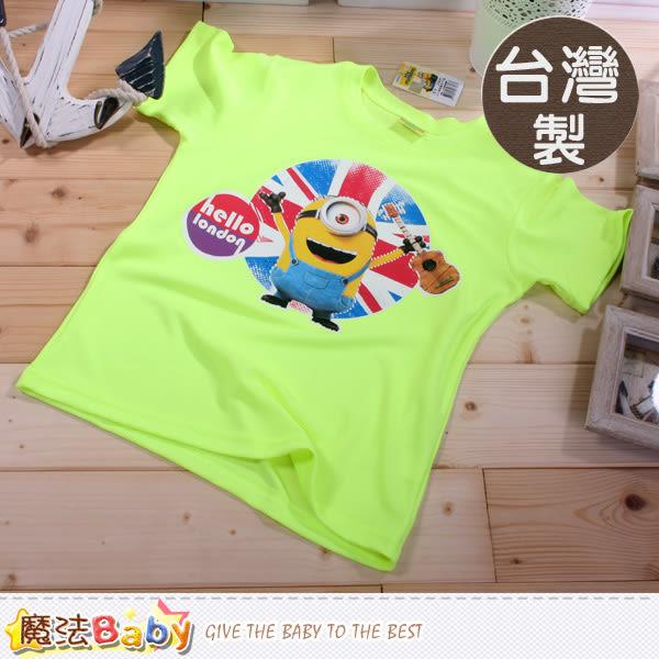 台灣製小小兵授權正版吸濕排汗兒童短袖T恤 魔法Baby