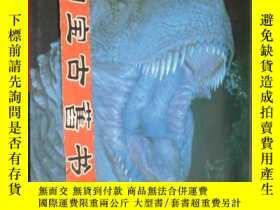 二手書博民逛書店DINO罕見ALIVE最新の學說とハイテク技術につょて現代に恐龍