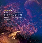 停看聽音響唱片】【CD】2018高雄國際HI-END音響大展大會紀念CD 《陳必先 貝多芬鋼琴奏鳴曲》