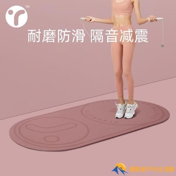 減震隔音防滑家用墊健身跳操靜音跳繩毯瑜伽墊【勇敢者戶外】