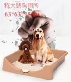 特大號狗廁所上0大型犬寵物狗尿盆拉屎大小便用品【極簡生活】