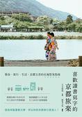 (二手書)喜歡讀書寫字的京都旅樂