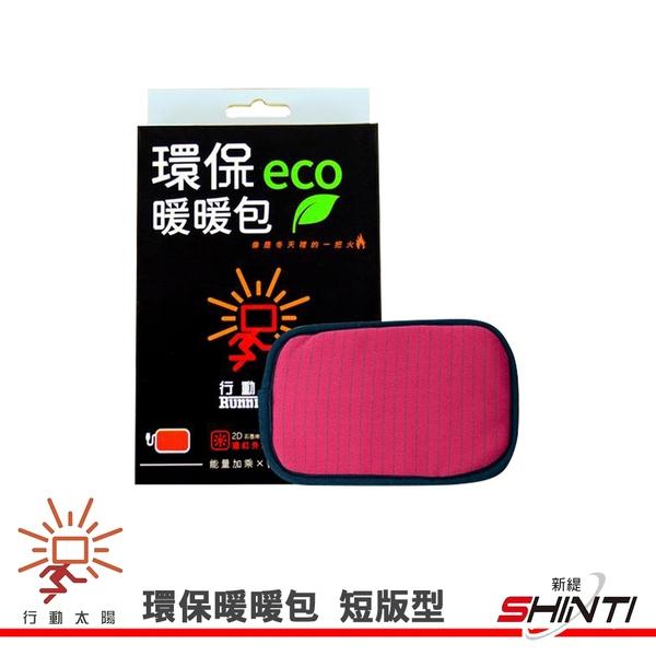 短版型 行動太陽 環保暖暖包 USB連接充電 (90X140MM) 保暖、恆溫、安全、熱敷、健康