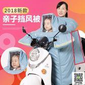 擋風被 冬季兒童加厚加絨防風帶小孩電瓶摩托車擋風罩 99一件免運