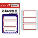 【奇奇文具】龍德LONGDER LD-1013 紅框 標籤貼紙 34x73mm