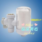 淨水器 家用凈水器水龍頭過濾器自來水家用前置廚房凈化直飲濾水器