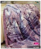 日本Petit Rose˙防瞞毛毯系列【紫竹情深】‧專櫃首選‧三菱極細毛布(200*240cm)