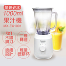 【國際牌Panasonic】1000ML塑膠杯果汁機 MX-EX1001