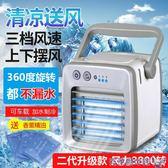 迷你空調家用桌面台式usb小風扇學生宿舍床上靜音辦公室型制冷機