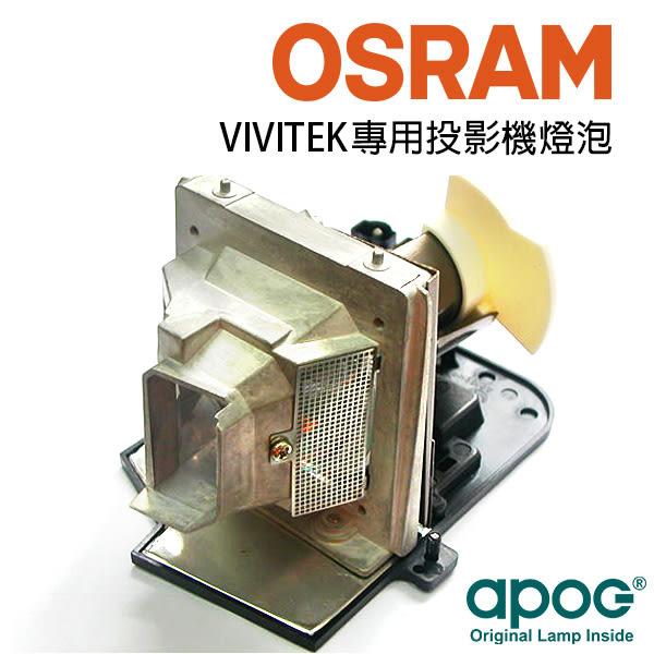 【APOG投影機燈組】適用於《VIVITEK D945VX》★原裝Osram裸燈★