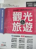 【書寶二手書T7/語言學習_EKW】LiveABC互動英語會話百科-觀光與旅遊_王琳詔