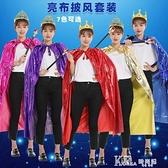萬聖節成人披風演出服裝皇冠權杖公主國王子披風成人亮布燙金披風 Korea時尚記