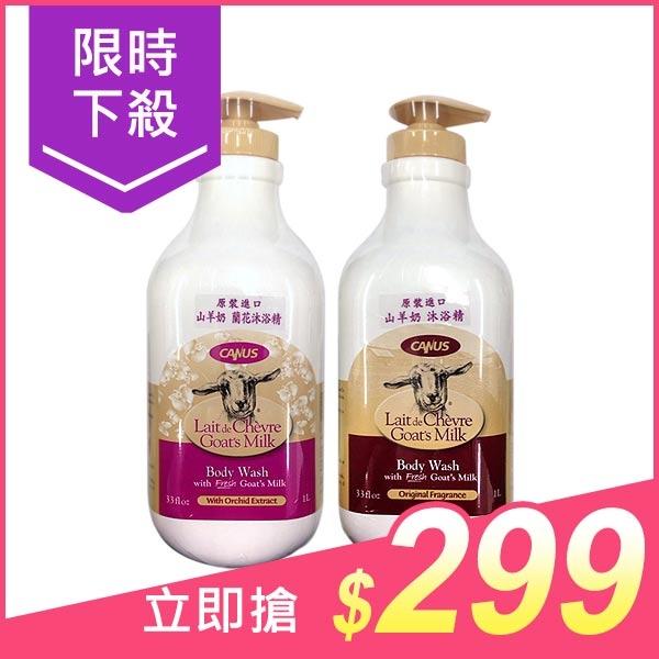 CANUS 肯拿士 山羊奶/蘭花沐浴精(33oz)家庭號【小三美日】原價$599