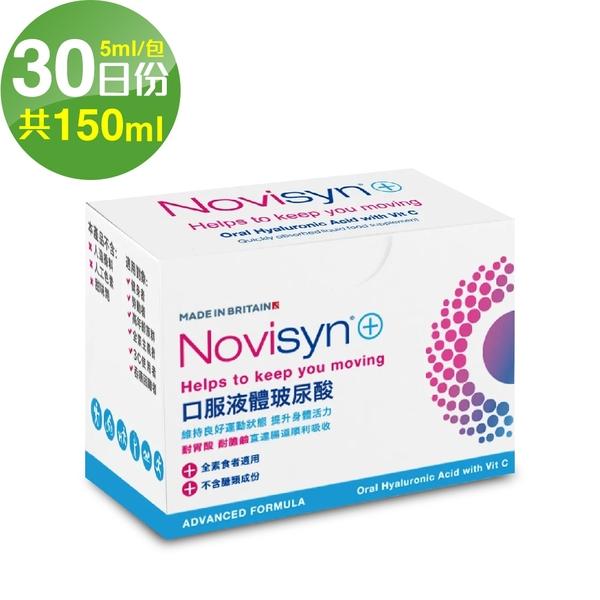 【Novisyn+諾力飲】英國原裝口服液體玻尿酸30日份(5ml/包,共150ml)-喝的玻尿酸