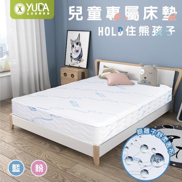 A款_【太空記憶墊+硬式獨立筒床墊】兒童記憶床墊 獨家技術添加負離子表布 5尺雙人 【YUDA】