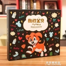 寶寶成長紀念冊diy手工記錄冊兒童日記本黏貼式創意家庭相冊影集【果果新品】